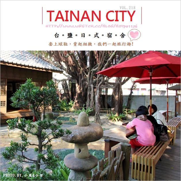 『台南安平』夕遊靜泊行館,台鹽日式宿舍悠閒午後。