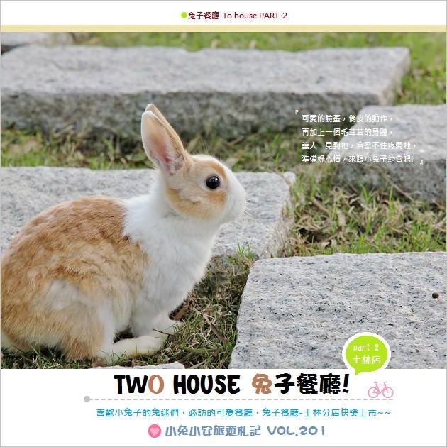 『台北』內雙溪Two House兔子餐廳,一起來玩吧~