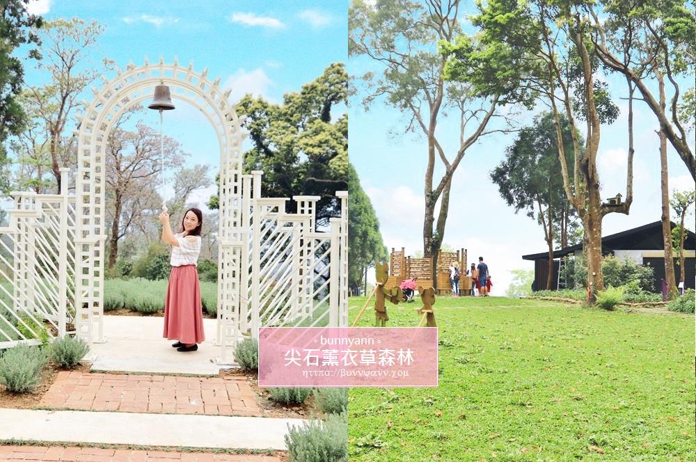 新竹景點》尖石薰衣草森林,紫色希望之丘,繡球花隧道美到無法忘懷~