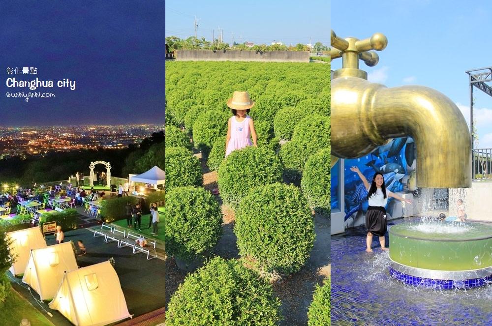 彰化》改變你對彰化印象!7個正夯旅遊景點來了,侏儸紀公園、拿冠軍帽、夢幻莊園、賞百萬夜景超浪漫~