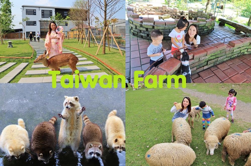 全台》部落客帶你玩農場!全台農牧場與動物園完整收錄,不怕週休假期沒地方玩~