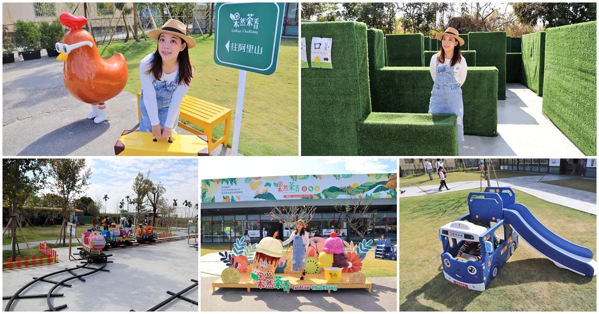 嘉義》新景點!果然茶香觀光工廠,50元暢玩迷宮、沙坑、動物槌球,戶外曬太陽好地方