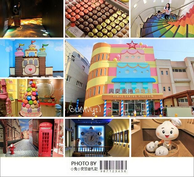 『台灣旅遊』放假就出發!十家甜食系觀光工廠,小腹婆的增胖之旅~