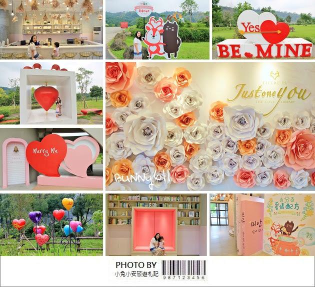 『嘉義新景點』旺萊山愛情大草原,美拍玫瑰花牆、魔法書、許願書、在愛情博物館許下心願吧~