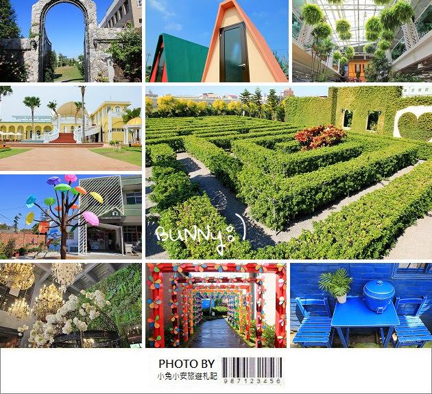 『彰化旅遊』美拍彰化9大好拍IG打卡點,彩虹傘、藍晒圖、合掌屋、花園迷宮~