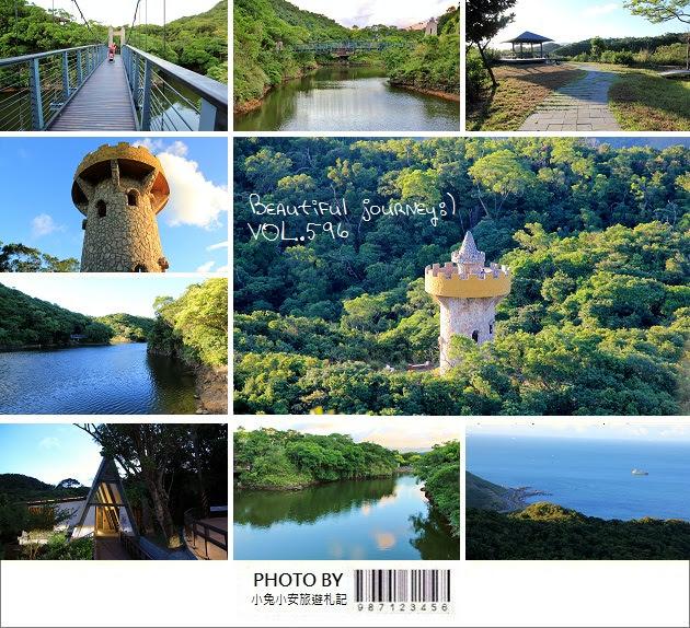 『基隆景點』約會勝地情人湖!湖畔森林裡的西洋棋城堡耍浪漫趣~