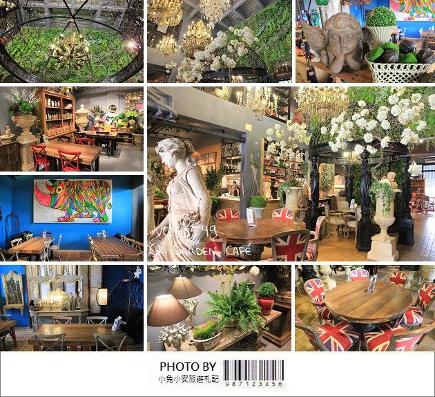 『彰化新拍照點』Q Garden Cafe,英式貴族花園打卡趣!