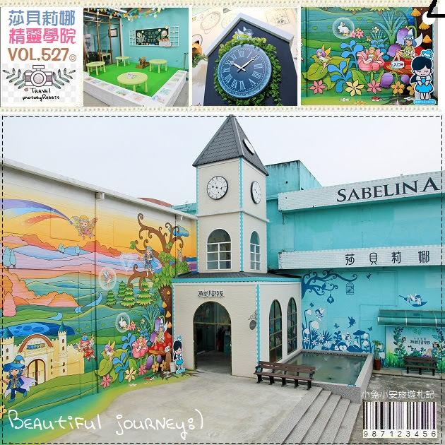 『宜蘭新景點』莎貝莉娜精靈印畫學院,魔法精靈王國DIY超好玩!