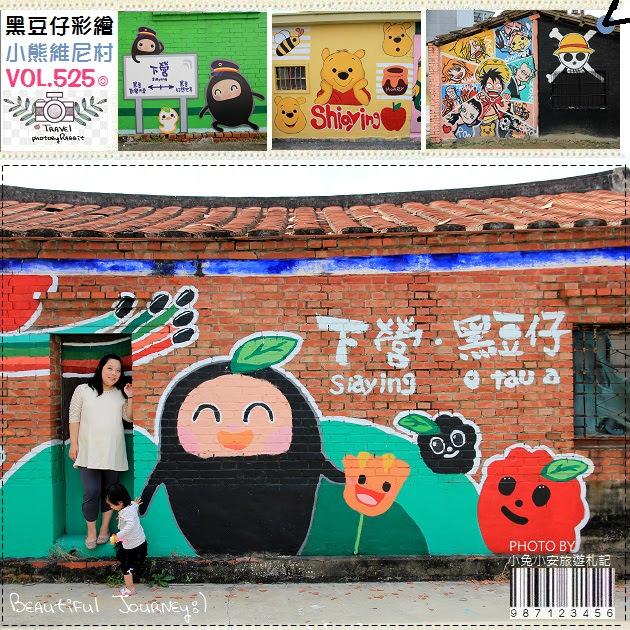 『台南下營』可愛拍照點!黑豆仔彩繪街+小熊維尼彩繪村拍照趣~