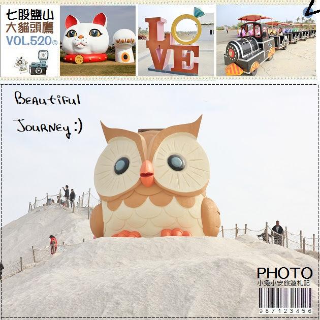 『台南景點』七股鹽山/台鹽博物館!可愛大貓頭鷹&地底鹽礦探險!