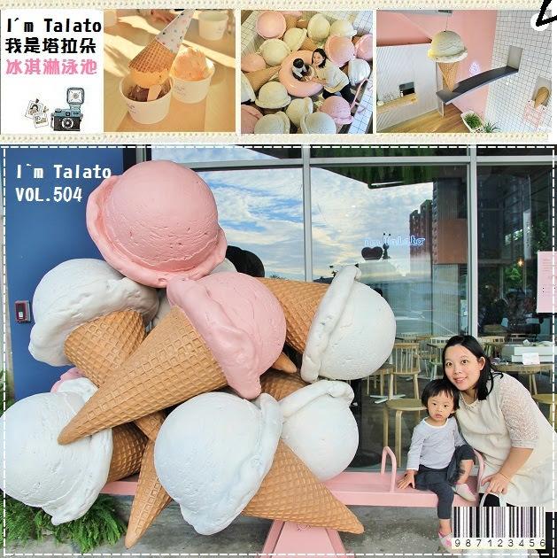 『台中冰淇淋店』I'm talato我是塔拉朵,最甜的冰淇淋泳池~