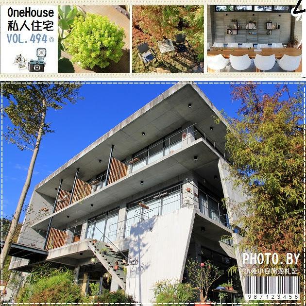 『南投民宿』One house 私人住宅,緩慢旅宿生活空間。