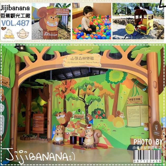 『南投景點』香蕉觀光工廠,Jijibanana集元果山蕉森林樂園。