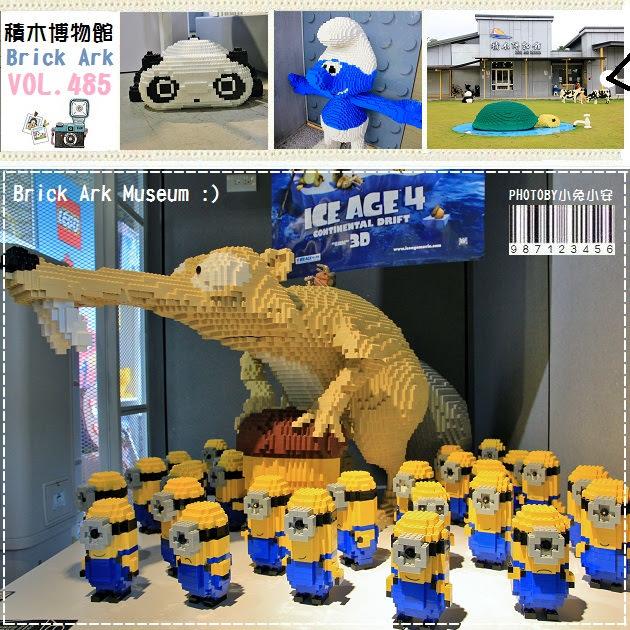 『宜蘭』台灣積木博物館!走進樂高積木世界裡~