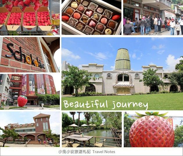 『草莓小旅行』苗栗大湖採草莓一日遊,苗栗七條旅遊路線參考~