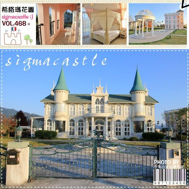 『宜蘭』希格瑪花園城堡,最貼近歐洲的異國莊園~