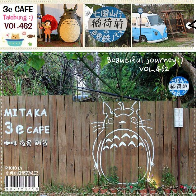 『台中』龍貓森林咖啡館,MITAKA 3e CAFE夜景約會餐廳~