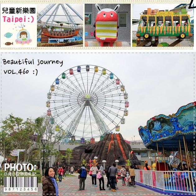 『台北兒童新樂園』小朋友最愛~兒童新樂園歡樂報到囉!