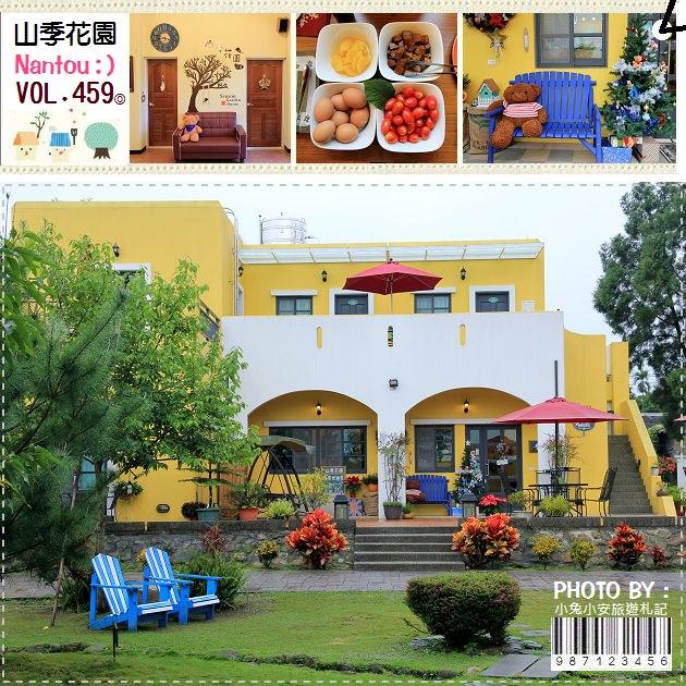 『南投』魚池山季花園民宿~綠山中的黃色歐式莊園!