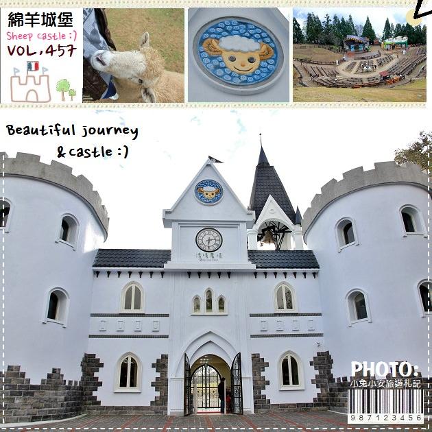 『綿羊城堡』清境農場雪國的綿羊城堡,夢幻婚紗景點~
