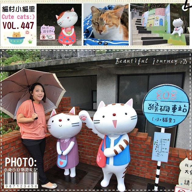『侯硐貓村』小貓里彩繪村,可愛貓咪神社與貓巴士站亮相囉~