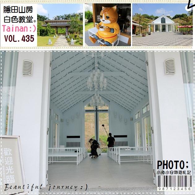 『台南』玉井隱田山房,找尋森林裡的浪漫白色教堂~