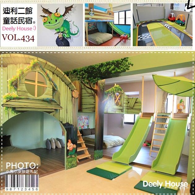 『台南』迪利小屋二館!小孩玩到不想回家的溜滑梯民宿。