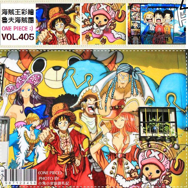 『台中』海賊王彩繪,跟魯夫海賊團一起新世界冒險趣!
