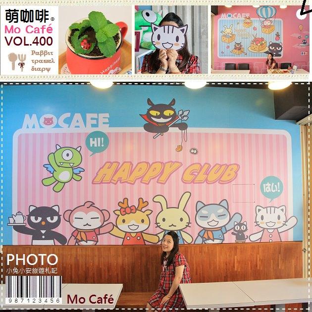 『台中』Mo Cafe萌咖啡,可愛到翻的人氣咖啡店!(已歇業)