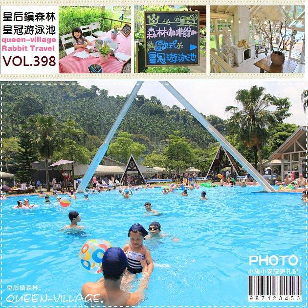 『新北三峽』山谷裡的皇后鎮森林,皇冠游泳池玩水趣~