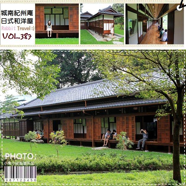 『台北』新約會景點~日式建築,紀州庵文學森林。