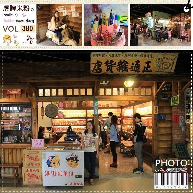 『宜蘭』新樂點~虎牌米粉觀光工廠,回到那年老台灣。