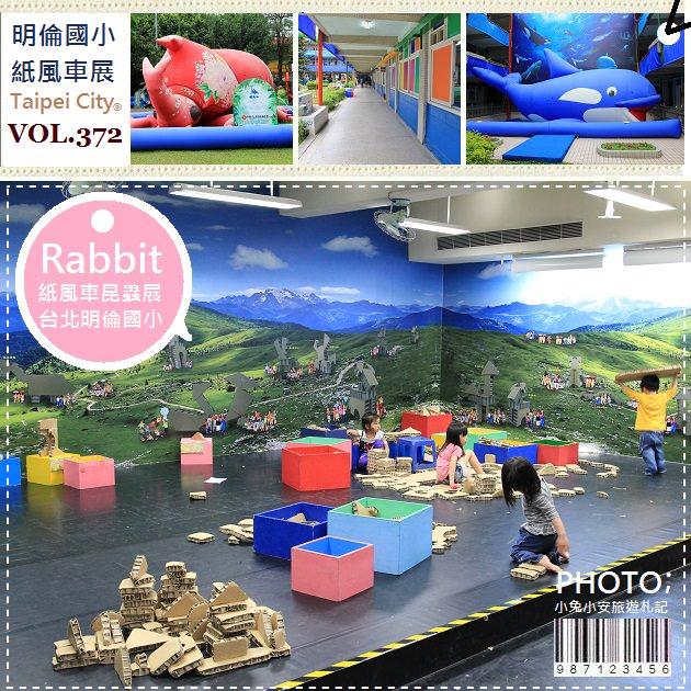 『台北』明倫國小紙風車昆蟲展,6/18前免費入園喔!