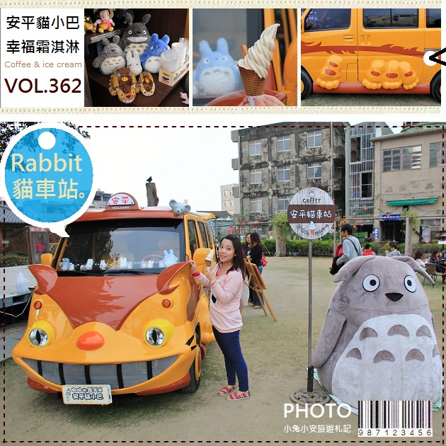 『台南安平』貓小巴霜淇淋,可愛龍貓陪你吃冰等車喔!