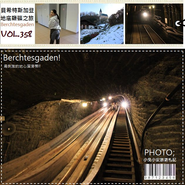 『奧地利』貝希特斯加登鹽礦,最刺激的地心溜滑梯~