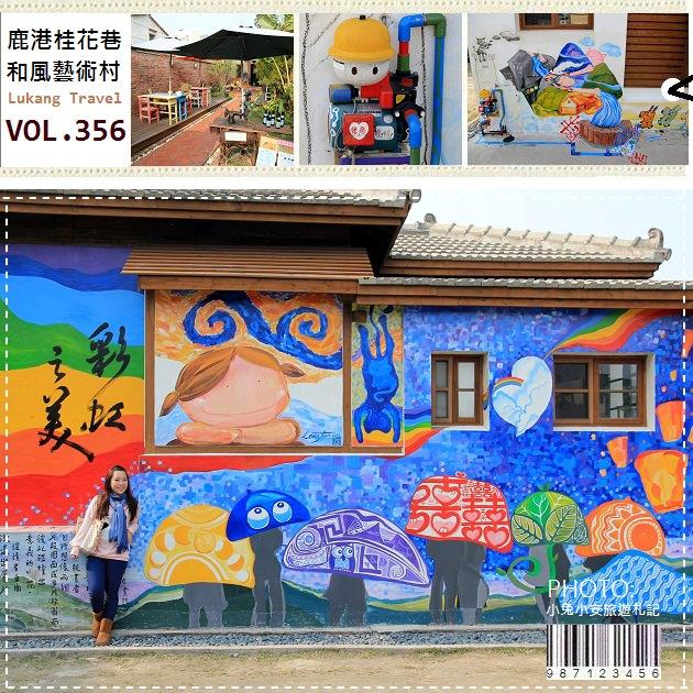 『彰化』鹿港小鎮走跳,日式風韻的桂花巷藝術村。