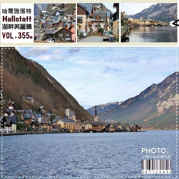 『奧地利』 哈爾施塔特湖畔小鎮,像走進明信片裡~
