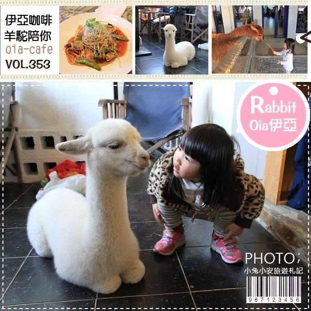 『台北』OIA伊亞藝術咖啡館,可愛小羊駝陪你喝咖啡!