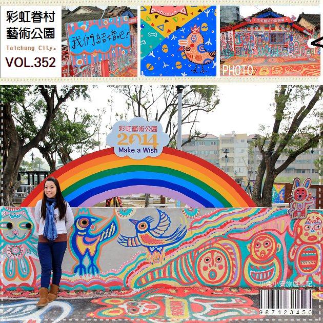 『彩虹眷村』新風貌彩虹藝術公園,彩虹爺爺守護的心願~