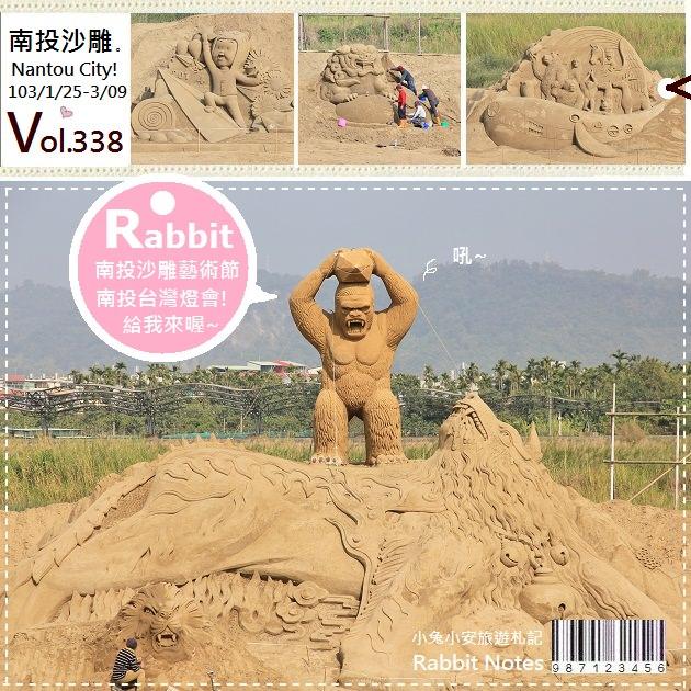 『春節旅遊』2014南投國際沙雕藝術節,大金剛震撼登場~