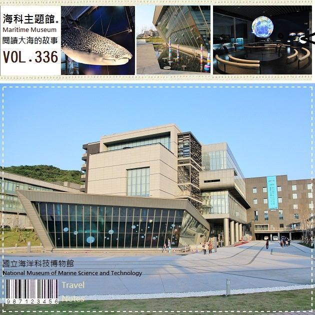 『海科館』基隆新樂點,國立海洋科技博物館,搶先看!