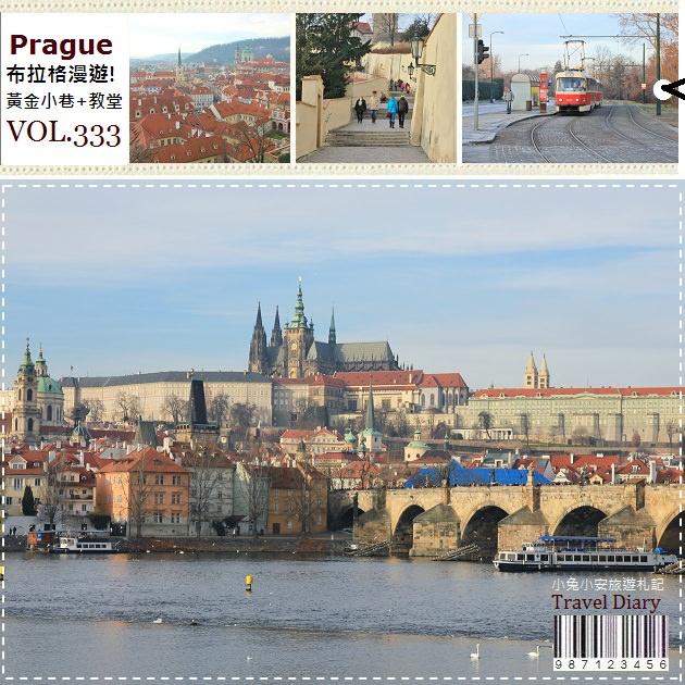 『歐洲』布拉格漫遊,聖維特大教堂與查理大橋。