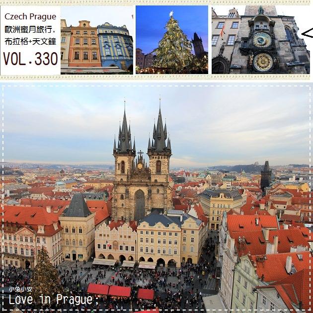 『歐洲』與你相約在布拉格廣場,奧捷蜜月旅行。