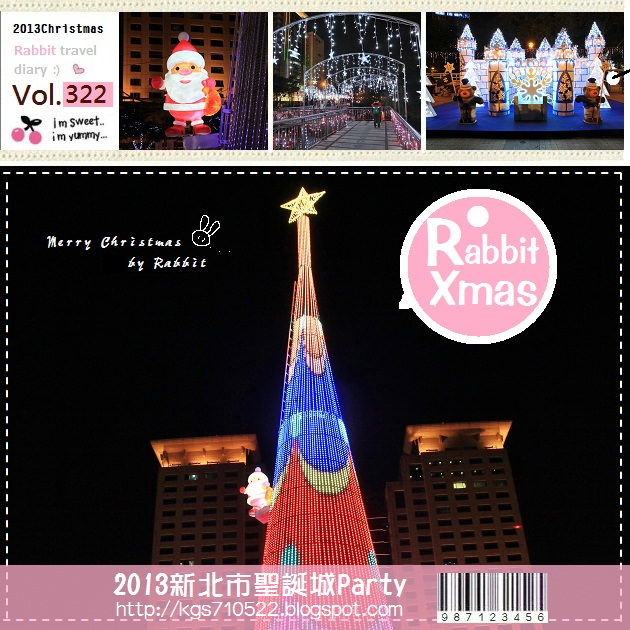 『新北市』2013新北市歡樂城,閃亮亮聖誕派對開始!