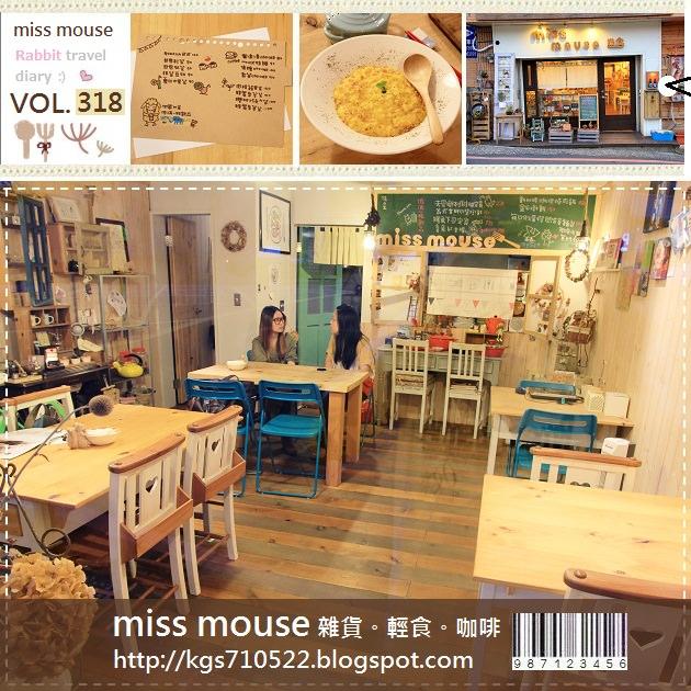 『咖啡舖二訪』九份雜貨風,miss-mouse-輕食、咖啡。