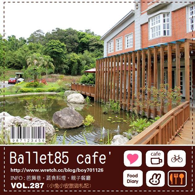 『親子餐廳』帶小小孩來玩沙~Ballet85 cafe芭舞巷花園咖啡。