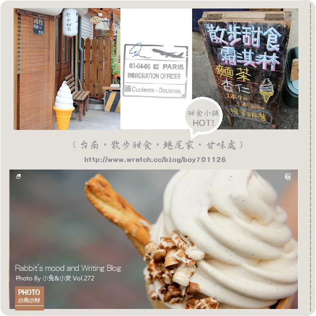 『台南』蜷尾家‧甘味处‧散步甜食&哥德式教堂餐廳。