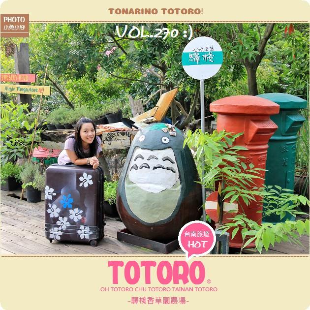 『台南旅行』可愛龍貓陪你一起等公車,驛棧香草農場。