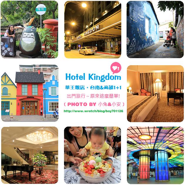 『旅行手札』1+1南台灣輕旅行,夜宿華王飯店心體驗。