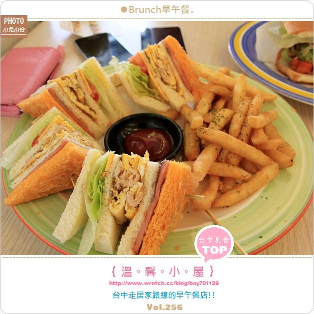 『台中』輕鬆片刻,享受溫馨小屋的早午餐約會(萬壽店)。
